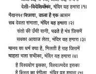 Sabake Liye Khula Hai : Sabake Liye Khula Hai is hindi song by rashtrasant tukdoji maharaj.
