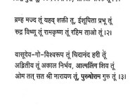 Nam Mala : Nam Mala is a marathi geet sung in the glory of god.