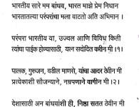 Maza Desh : Maza Desh is a marathi deshbhakti geet. Here on marathi-unlimited.in you will get all the list of Deshbhakti Geet.