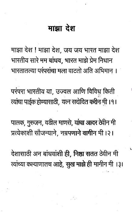 Bharat maza desh aahe marathi essay
