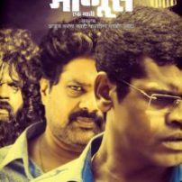 Manus-Ek-Maati-Marathi-Movie-Poster-200x200