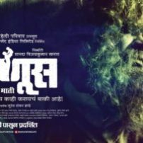 Manus-Ek-Maati-Upcoming-marathi-movie-200x200