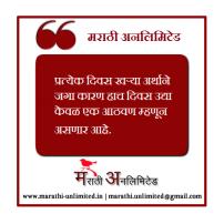 pratek Diwas Kharya Arthane- Marathi Suvichar