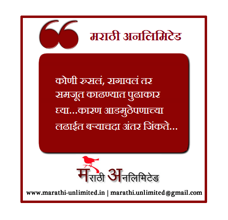 marathi suvichar sangrah