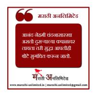 Anand Nehami Chandanasarkha - Marathi Suvichar