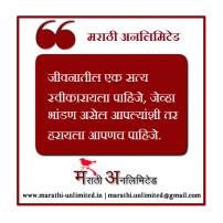 marathi suvichar 2017