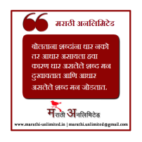 Boltanna Shabdanna Dhar Nako- Marathi suvichar