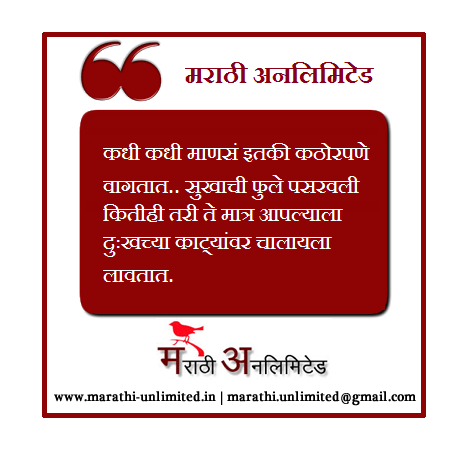 Kadhi Kadhi manas- Marathi Suvichar