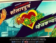 Chi Va Chi Sau Ka (2017)– Marathi Movie : Chi Va Chi Sau Ka is upcoming drama movie in marathi film industry produced by Nikhil Sane and directed by Paresh...