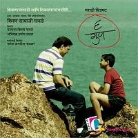 Saha Gun Movie Poster