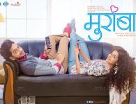 Muramba (2017)– Marathi Movie :(मुरंबा) Muramba is upcoming drama movie in marathi film industry produced by Ranjit Gugle, Anish Joag, Nitin Vaidya, Ninad Vaidya and directed by Varun Narvekar ....