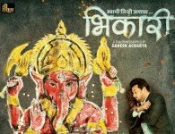 Bhikari (2017)– Marathi Movie : Bhikari is the upcoming marathi movie in 2017 August. This movie is directed by Ganesh Acharya. Bhikari movie is produced by Sharad Devram Shelar, Ganesh Acharya. The Bhikari...