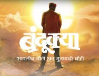 Bandookya (2017) – Marathi Movie : Bandookya is latest marathi movie which is Directed by Rahul Manohar Chaudhari and producing by  Rajendra Borse and Pratibha Borse. The starcast of these movie are Atisha...