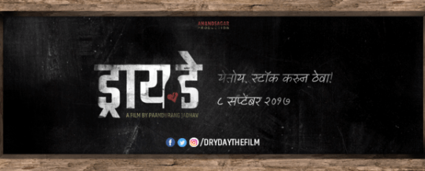 Dry Day (2017) | Marathi Movie: Dryday is a Marathi movie produced by Sanjay Patil's Anandsagar Productions PVT Ltd and directed by Pandurang Jadhav. The movie is slated to release...