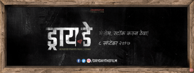 Dry-Day-Movie-Cover-696x265