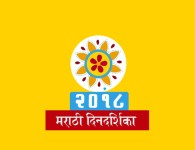 Marathi Unlimited publish our android mobile for Marathi user for free download. we are wishing you नूतनवर्षाभिनंदन २०१८. Like year year you can install this app for free and it...