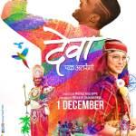 Deva-2017-Ankush-Chaudhari-Tejaswini-Pandit-Spruha-Joshi