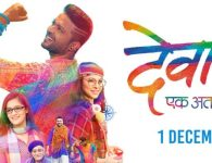 Deva (2017) – Marathi Movie: Deva is latest marathi movie which is directed by Murali Nallappa and produced byPradeep Chakravorty.The starcast of these movie areAnkush Chaudhari as Deva, Tejaswini Pandit...