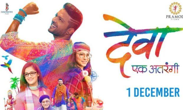 Deva-Marathi-Movie-696x406