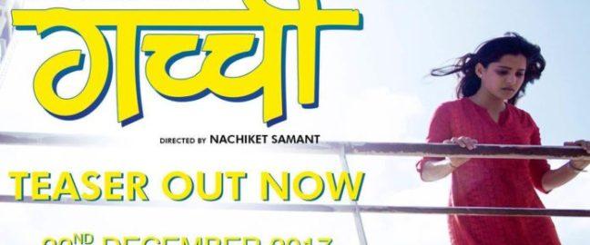 Gachchi (2017) – Marathi Movie : Gachchi is upcoming marathi movie which is directed by Nachiket Samant and produced byNitin Prakash Vaidya, Vidhi Kasliwal.The starcast of these movie arePriya Bapat,...