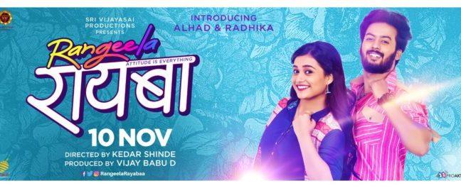 Rangeela Rayabaa(2017) – Marathi Movie : Rangeela Rayabaa is latest marathi movie which is directed byKedar Shinde and produced byVijay Babu D.The starcast of these movie areAlhad Andore, Radhika Muthukumar...