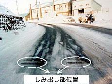 カマグ使用後路面