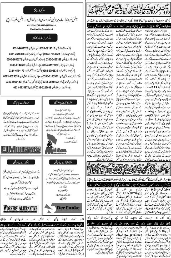 Worker Nama Issue 5 May 2016 - Page 2