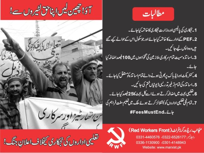 Leaflet of Red Workers Front on Teachers Movement ( Front)