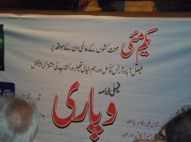 Stage Play on May Day in faisalabad 01