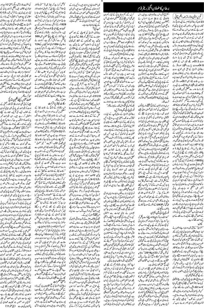 Page 5 Worker Nama Issue July 2016