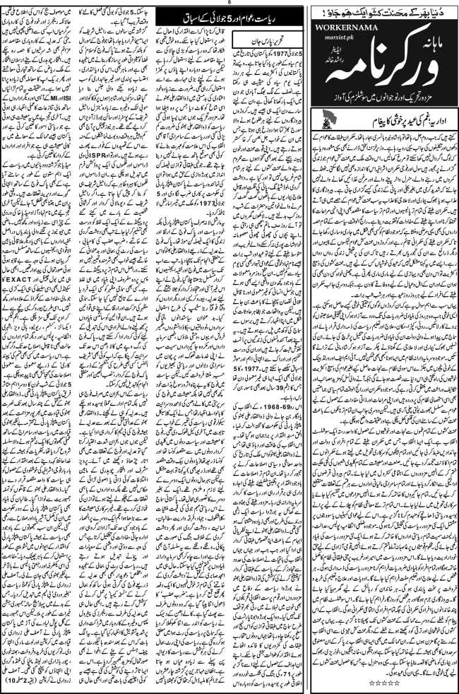 Page 6 Worker Nama Issue July 2016