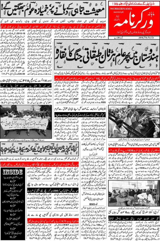 front-page-worker-nama-issue-september-2016