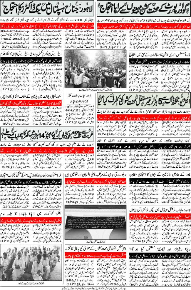 back-page-worker-nama-issue-october-2016