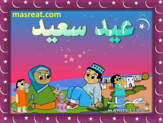 تهنئة بالعيد السعيد
