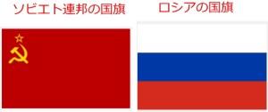 ソ連とロシア国旗の違い