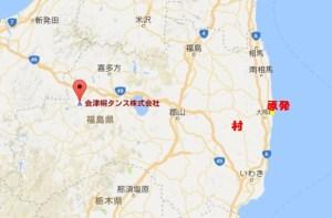 福島県の桐たんすとDASHイッテQ