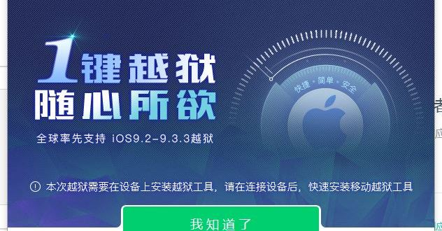 Guida jailbreak iPhone e iPad con Pangu su iOS 9.3.3 (Windows)