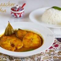 Aar Maacher Rosha: Fish in Spicy Tomato Gravy |Cooking|