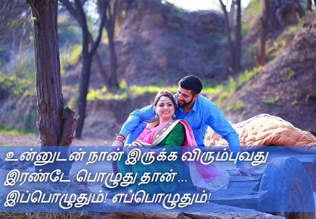 Download Heart Touching Quotes Wallpapers Love Pics And Es In Tamil Impremedia Net