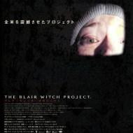 ブレア・ウィッチ・プロジェクト(The Blair Witch Project)