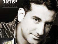 """חיים ישראל – """"קסם נעוריי"""" אלבום 12"""