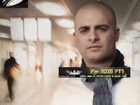 הזמר אסף קליף ראיון ברדיו מנטה