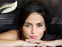 הזמרת סיון גנון ראיון ברדיו מנטה