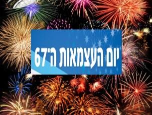 אירועי יום העצמאות 2015