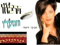"""ימית אסף - """"חביבי דיאלי """" ללה פטימה""""  -מימונה 2015"""