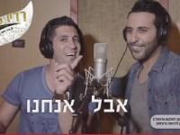 """דודו אהרון ושריף - """"הכל קורה בתל אביב"""""""
