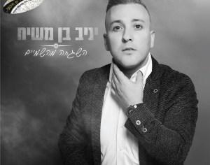 """יניב בן משיח - """"השגחה מהשמיים"""" אלבום"""