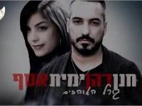 """ימית אסף וחנן דהן - """"גורל האוהבים"""""""