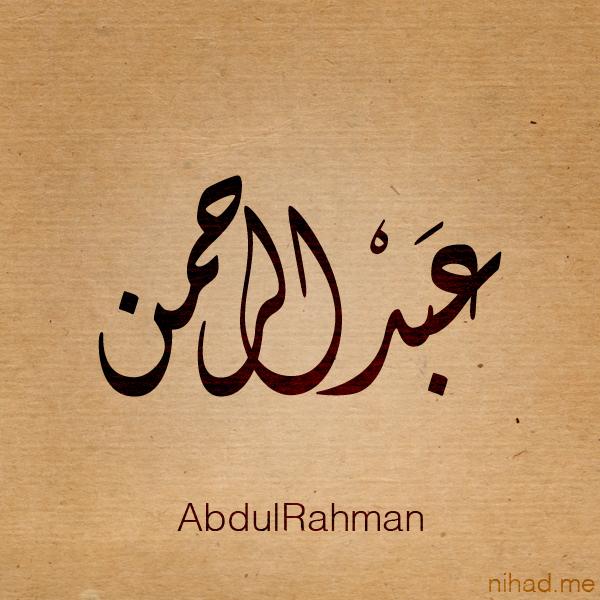 Hamza Name Wallpaper Hd صور اسم عبدالرحمن خلفيات ورمزيات Abdulrahman ميكساتك