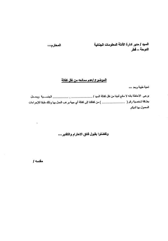 To change jobs in Qatar, you still need a \u0027No Objection\u0027 letter - No Objection Letter Sample For Job